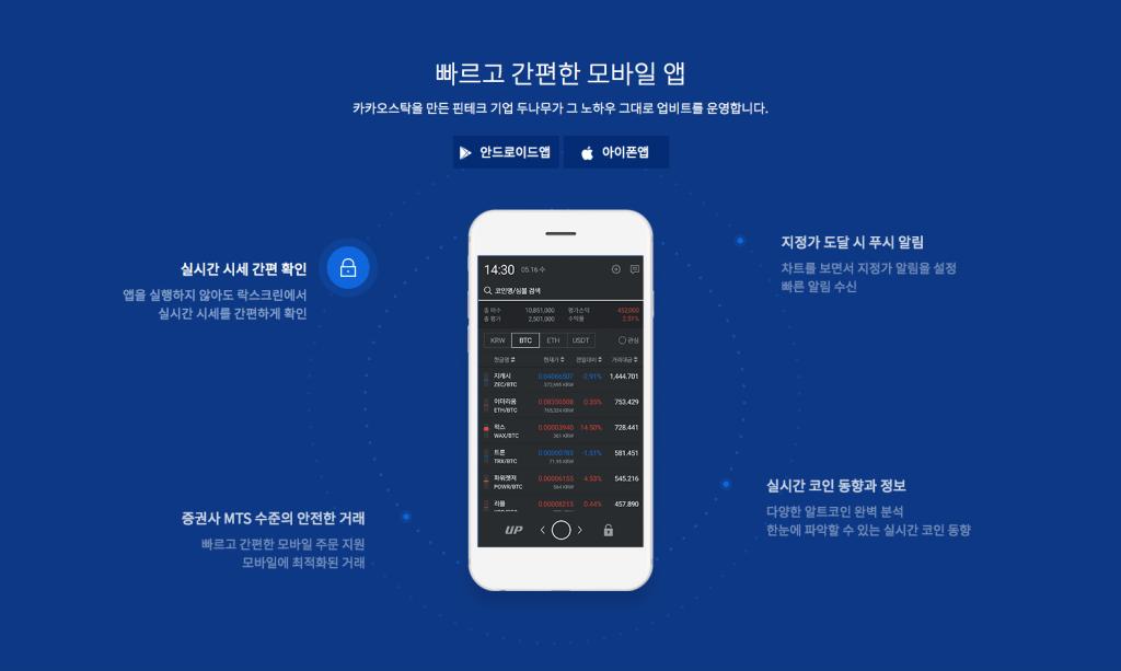 Upbit mobile app